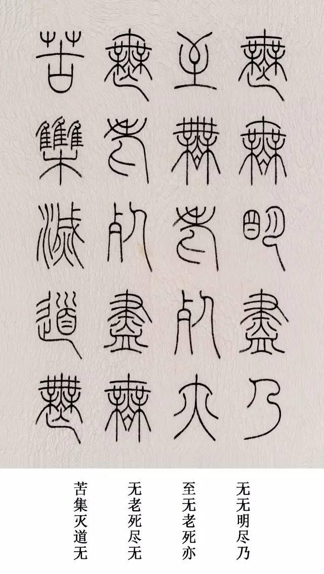 冯宝麟铁线篆书《般若波罗蜜多心经》