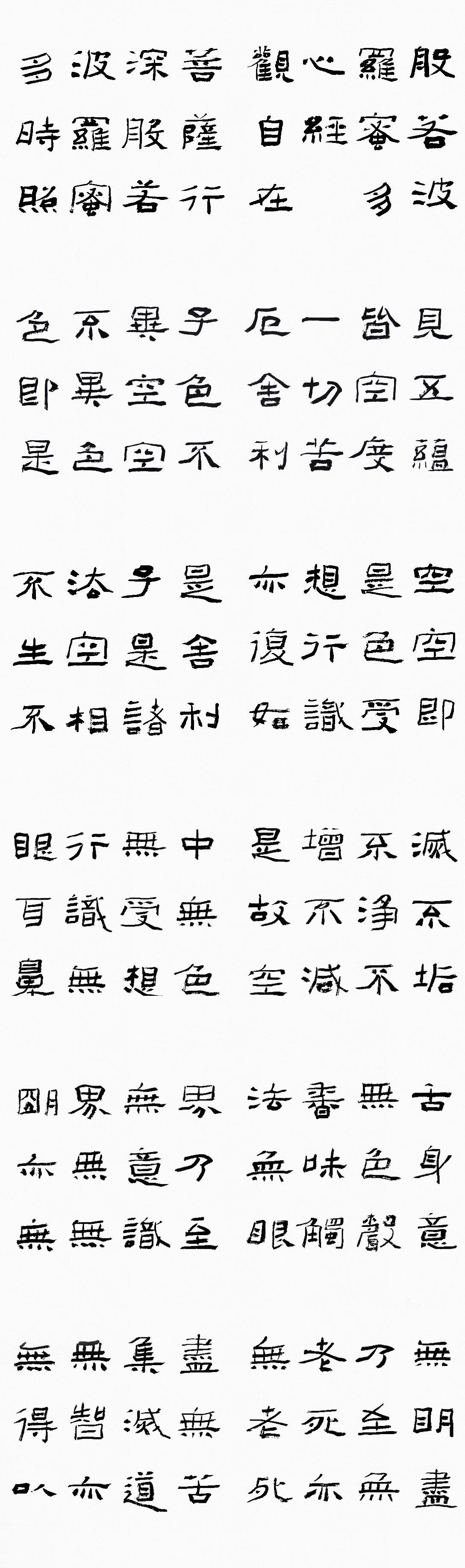 当代书法家刘文华隶书《般若波罗蜜多心经》