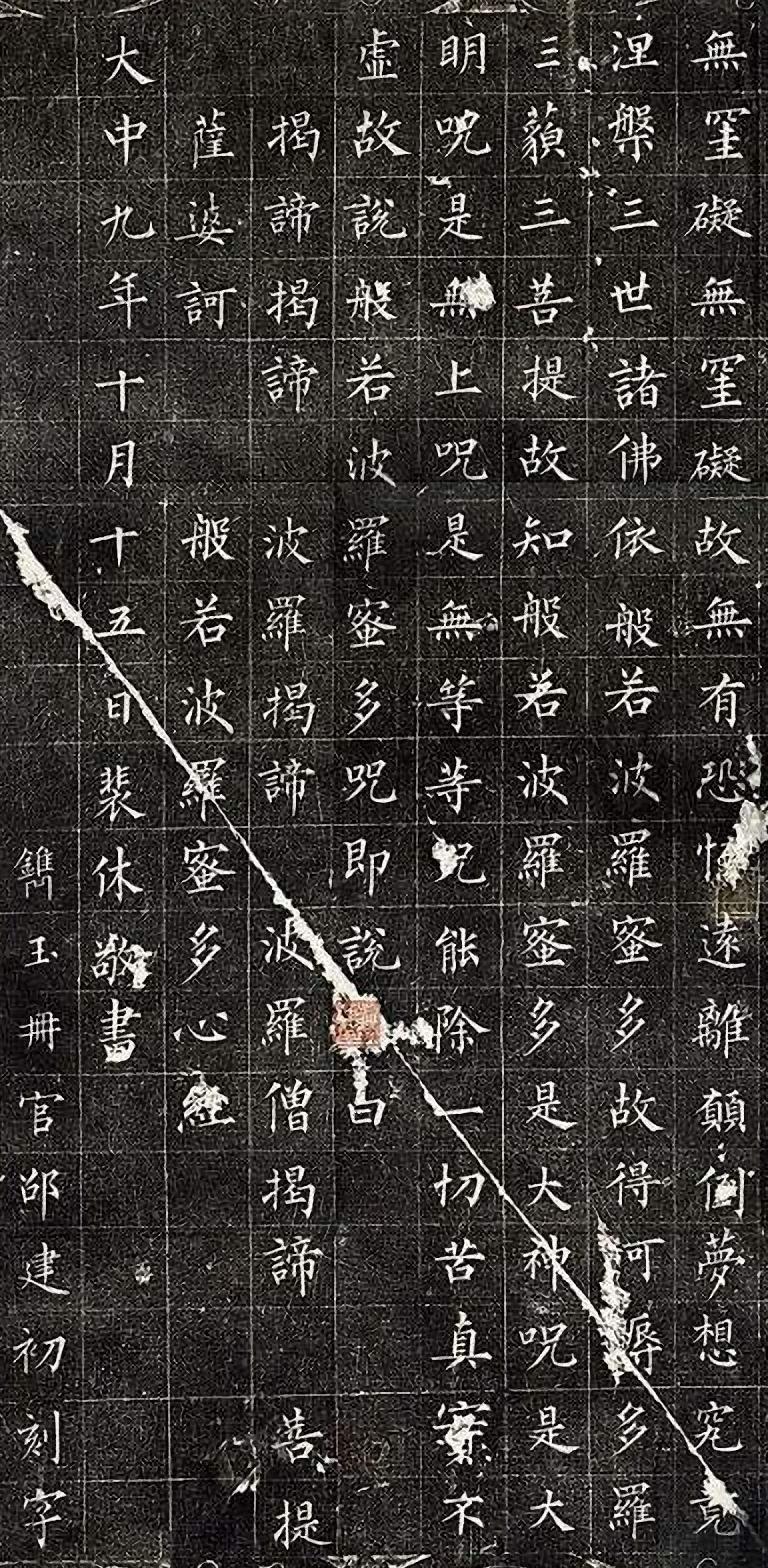 唐代·书法家裴休·楷书拓片《心经》欣赏