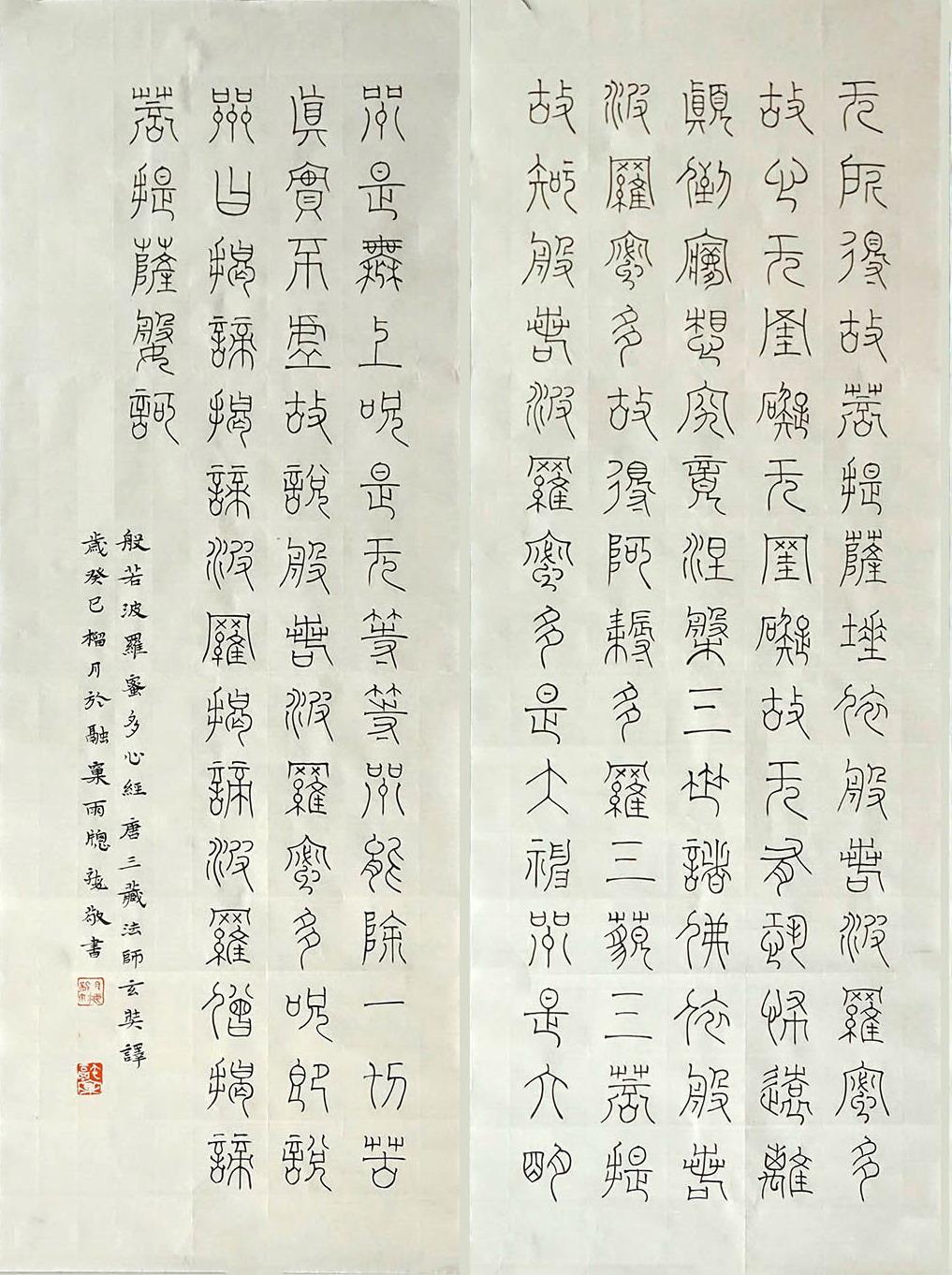 当代书法家尹海龙篆书《般若波罗蜜多心经》
