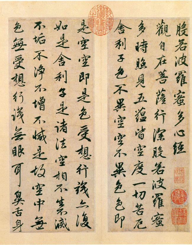 元代书法家·赵孟頫行书《心经》欣赏